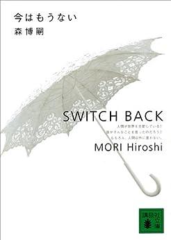[森博嗣]の今はもうない SWITCH BACK S&Mシリーズ (講談社文庫)