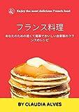 French cuisine: Celeriter et facile elit blandit Historia Francorum (Japanese Edition)