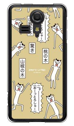 SECOND SKIN エンボスデザイン エキセントリックねこ 驚き桃の木山椒の木 (クリア) design by 稲葉貴洋 / for KC-01/UQ mobile  MKYKC1-PCEN-205-Y778
