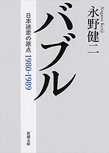 バブル―日本迷走の原点―(新潮文庫)