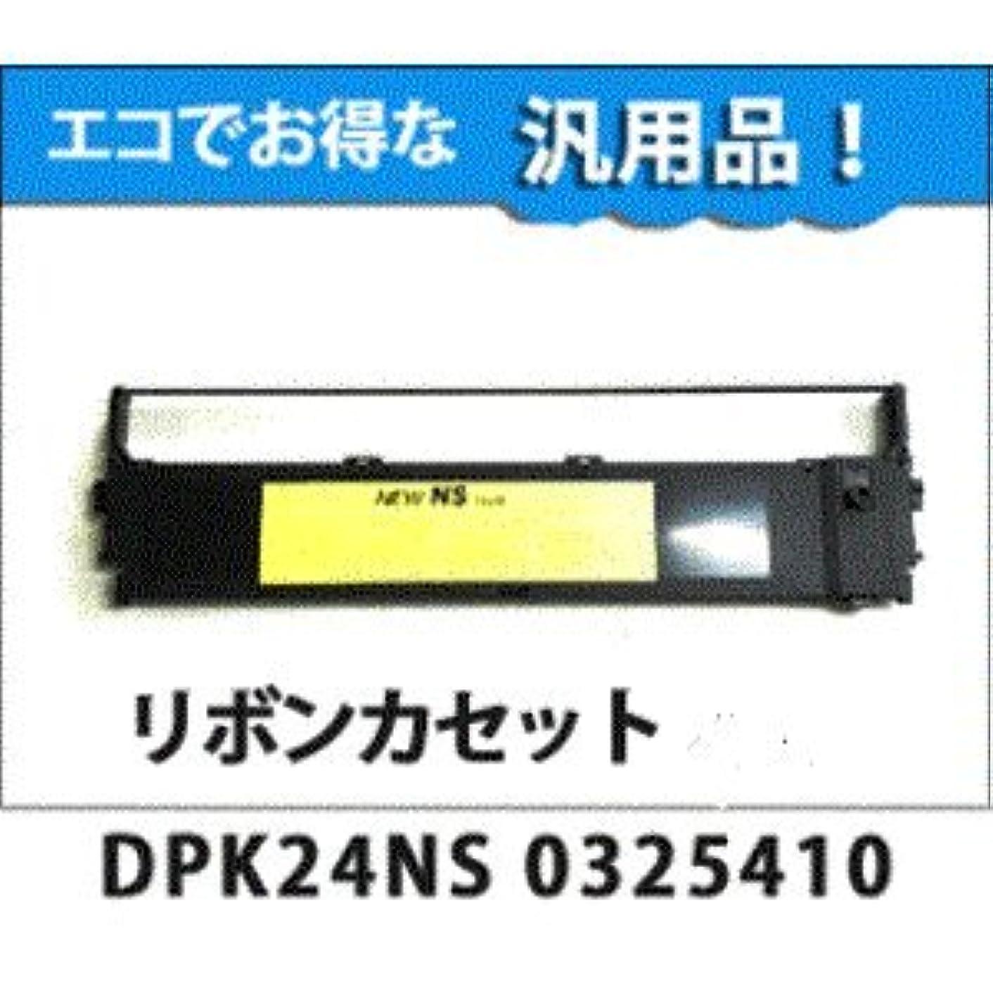 小競り合い定規優雅な富士通 DPK24NS (0325410)(CA02460-D111)/EPSON VP5200RC 黒 ドットプリンタ汎用インクリボンカセット 2個セット 工場直送品A