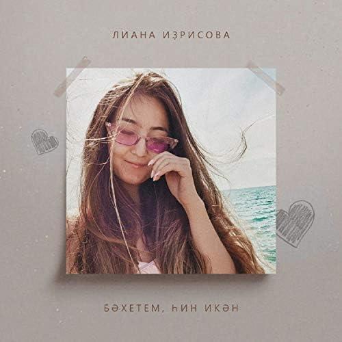 Лиана Иҙрисова