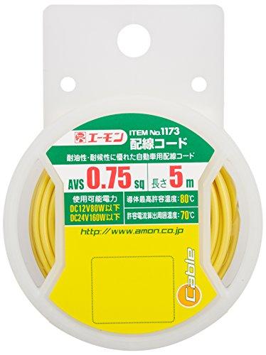 エーモン 配線コード AVS0.75sq 5m 黄 1173
