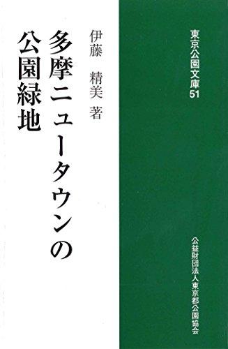 多摩ニュータウンの公園緑地 (東京公園文庫【51】)