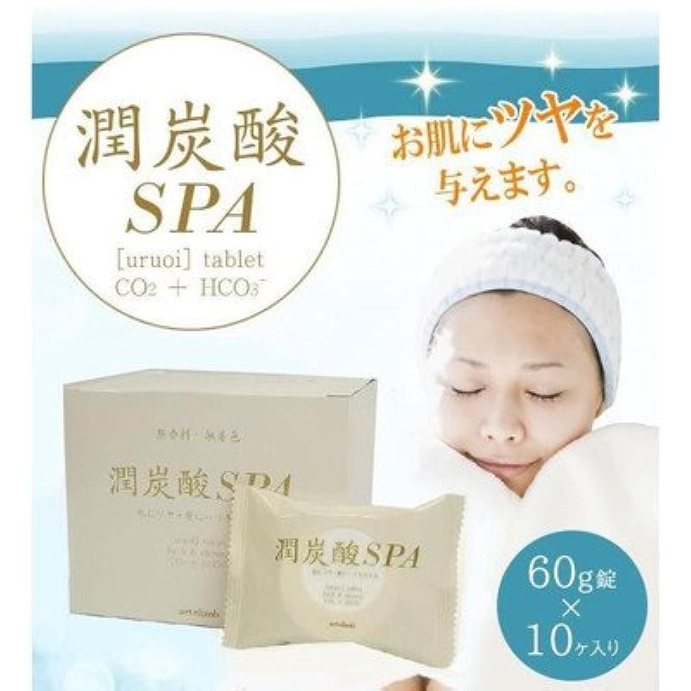 名誉あるフィットネスマーベルお風呂にポンッと入れるだけで話題の 炭酸風呂 に 潤炭酸SPA BS 60g錠×10ヶ入り 浴用化粧料