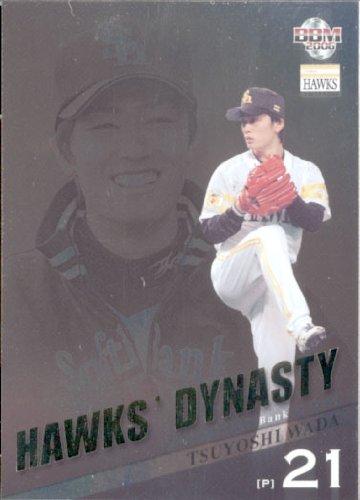 BBM2006 福岡ソフトバンクホークス HAWKS DANASTY No.HD2 和田毅