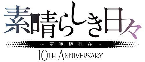 【Amazon.co.jp 限定】素晴らしき日々~不連続存在~ 10th anniversary特別仕様版【描き下ろしB2タペストリー(Wスエード) 付き】