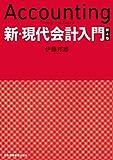 新・現代会計入門 第4版 (日本経済新聞出版)