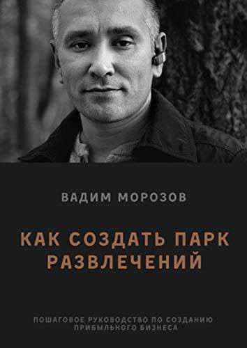 Как создать парк развлечений (Russian Edition)