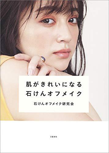 肌がきれいになる石けんオフメイク (文春e-book)