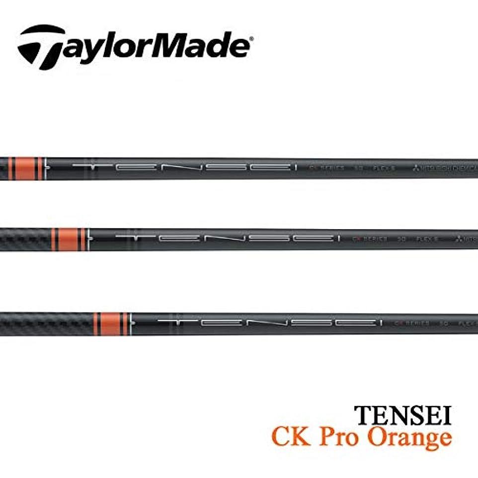 処理するデコレーション特に【テーラーメイド Mシリーズ/R15 スリーブ装着シャフト】三菱ケミカル TENSEI テンセイ CK Pro Orange 50 ドライバーシャフト ご使用のヘッドモデル:M1/M2/M4ドライバー