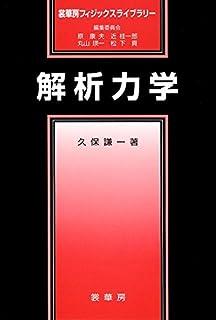 解析力学 (裳華房フィジックスライブラリー)