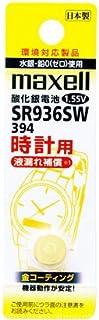 日立マクセル 時計用酸化銀電池 SR936SW 5個 SW系アナログ時計用 金コーティング採用 日本製