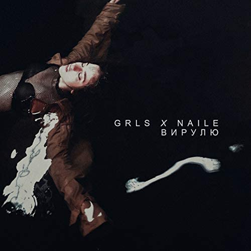 GRLS feat. Naile