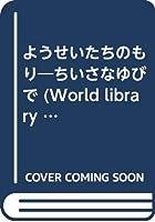 ようせいたちのもり―ちいさなゆびで (World library イタリア)