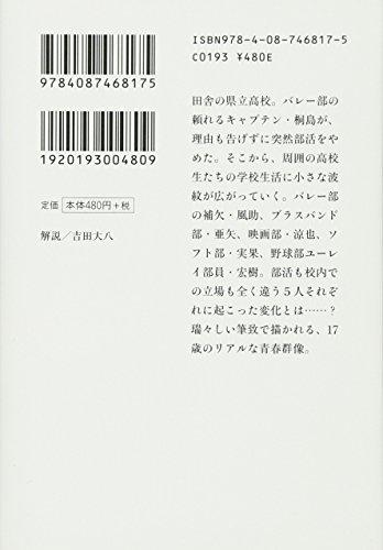 集英社『桐島、部活やめるってよ』