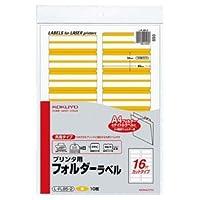(まとめ) コクヨ プリンター用フォルダーラベル A4 16面カット 黄 L-FL85-2 1パック(160片:16片×10枚) 【×5セット】 ds-1582511