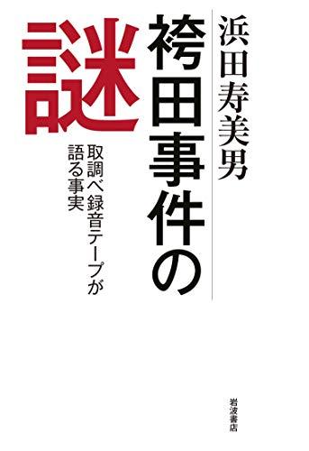 袴田事件の謎――取調べ録音テープが語る事実の詳細を見る