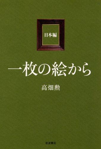 一枚の絵から 日本編