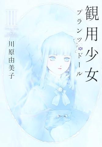 観用少女 3 (あさひコミックス)