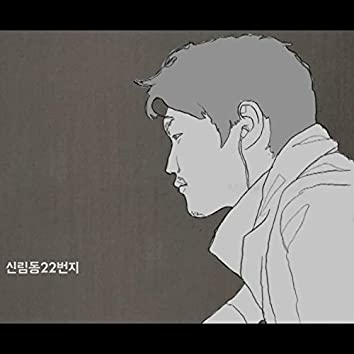 Sillim-dong 신림동22번지 (feat. Lee sa gang & mom)