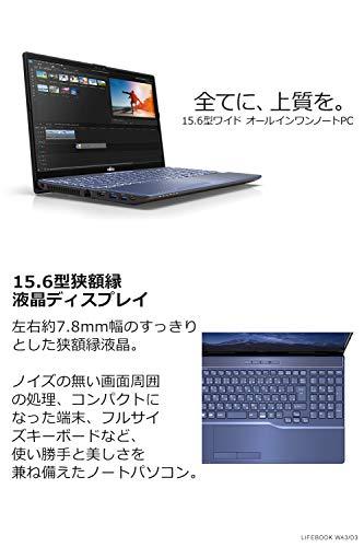 【公式】富士通ノートパソコンFMVLIFEBOOKAHシリーズWA3/D3(Windows10Home/15.6型ワイド液晶/Corei7/16GBメモリ/約1TBHDD/Blu-rayDiscドライブ/OfficeHomeandBusiness2019/ブライトブラック)AZ_WA3D3_Z327/富士通WEBMART専用モデル
