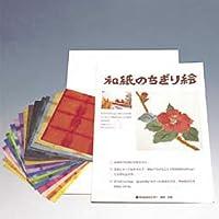 ちぎり絵セット【工芸・民芸 ちぎり絵・はり絵】BB71020