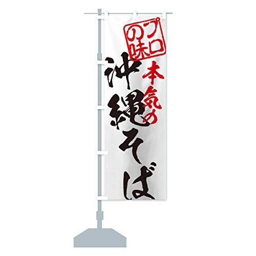 沖縄そば のぼり旗 サイズ選べます(ジャンボ90x270cm 左チチ)