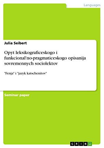 Opyt leksikograficeskogo i funkcional'no-pragmaticeskogo opisanija sovremennych sociolektov:
