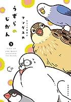 うずらのじかん コミック 全3巻セット