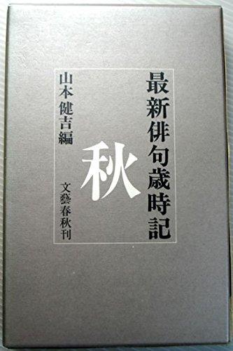 最新俳句歳時記 「秋」