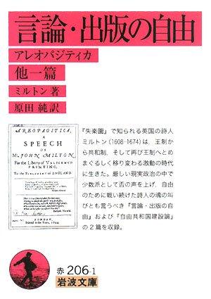 言論・出版の自由―アレオパジティカ 他一篇 (岩波文庫)
