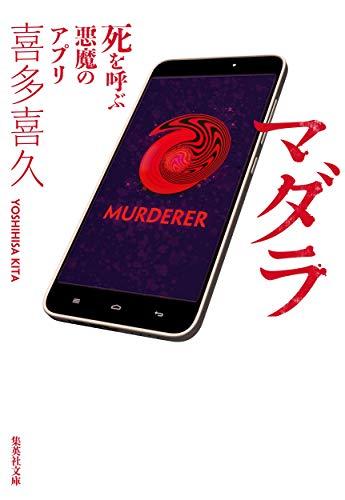 マダラ 死を呼ぶ悪魔のアプリ (集英社文庫)