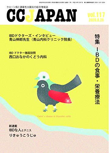 CCJAPAN(シーシージャパン) vol.117の詳細を見る