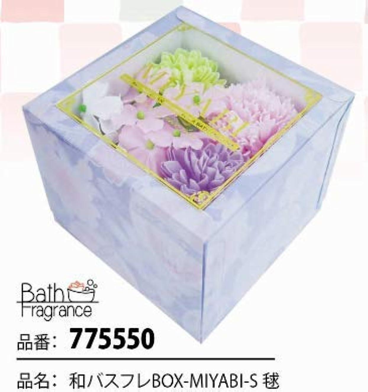 れんが玉ミネラル花のカタチの入浴剤 和バスフレBOX-MIYABI-S毬 775550