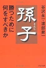 表紙: 孫子・勝つために何をすべきか (PHP文庫) | 谷沢永一