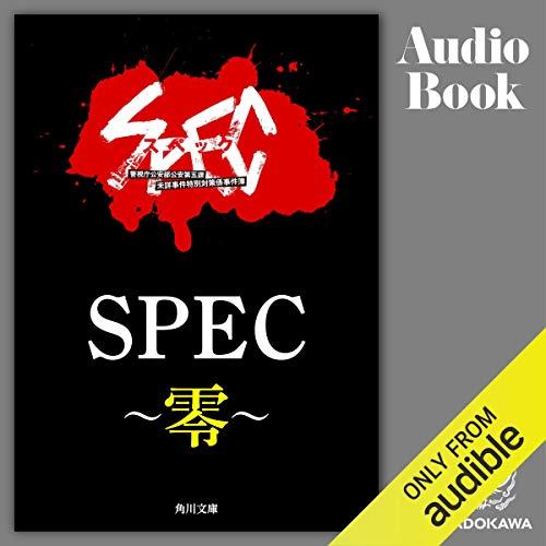 『SPEC ~零~』のカバーアート