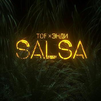 Сальса