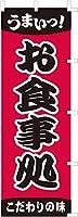 のぼり旗 (nobori) 「お食事処」 nk162 (2枚)