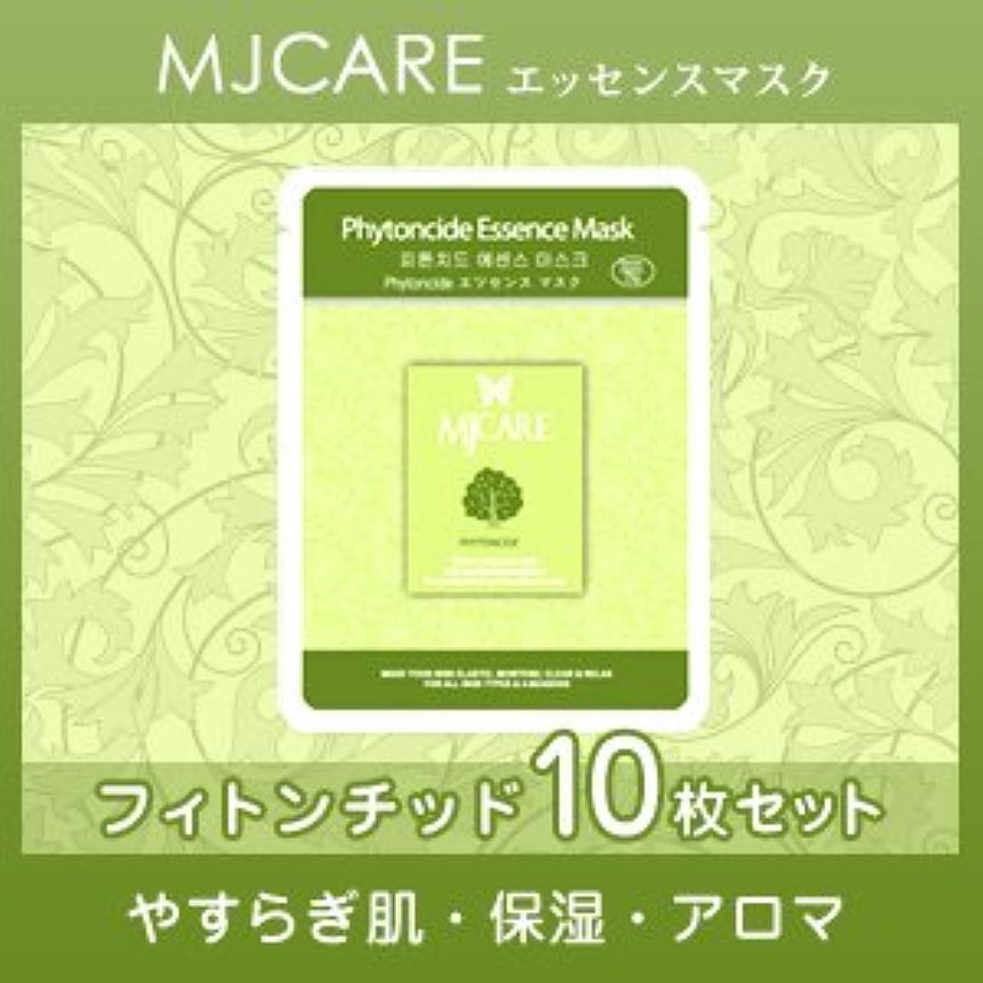 くしゃみ情熱的学んだMJCARE (エムジェイケア) フィトンチッド エッセンスマスク 10セット