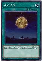遊戯王/第10期/CP19-JP003 星の金貨