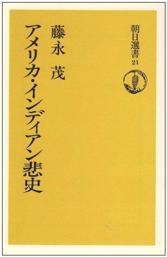 アメリカ・インディアン悲史 (朝日選書 21) - 藤永 茂