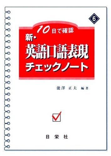 10日で確認 新・英語口語表現チェックノート〈6〉の詳細を見る