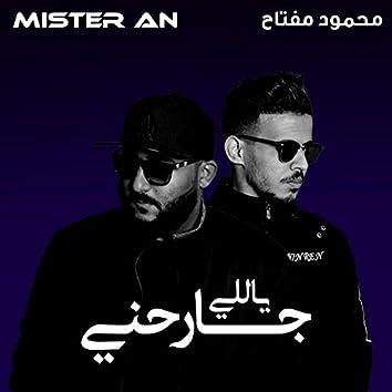 Yali jarahni (feat. Mahmoud Moftah)