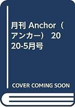 月刊 Anchor(アンカー) 2020-5月号