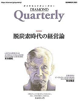 [DIAMOND Quarterly編集部]のダイヤモンドクォータリー(2021年夏号) DIAMOND Quarterly