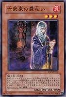 遊戯王カード 六武衆の露払い EXP2-JP016N