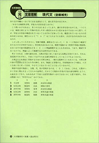 実務教育出版合格の500シリーズ『大卒警察官教養試験過去問350【2021年度版】』