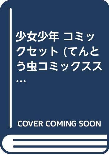 少女少年 コミックセット (てんとう虫コミックススペシャル) [マーケットプレイスセット]
