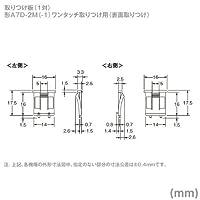 オムロン(OMRON) A7D-2M (ライトグレー) スイッチユニット用取りつけ板(1対) (ワンタッチ取りつけ用) NN